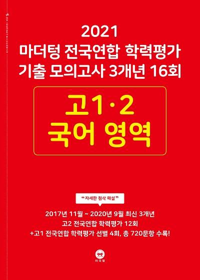 2021 마더텅 전국연합 학력평가 기출 모의고사 3개년 16회 고1∙2 국어 영역