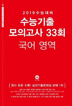 2019 수능대비 수능기출 모의고사 33회 국어 영역