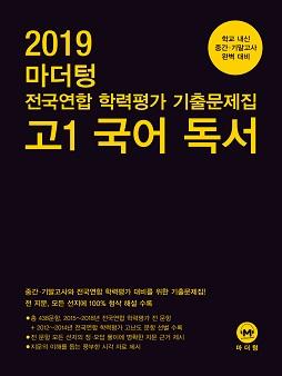 2019 마더텅 전국연합 학력평가 기출문제집 고1 국어 독서