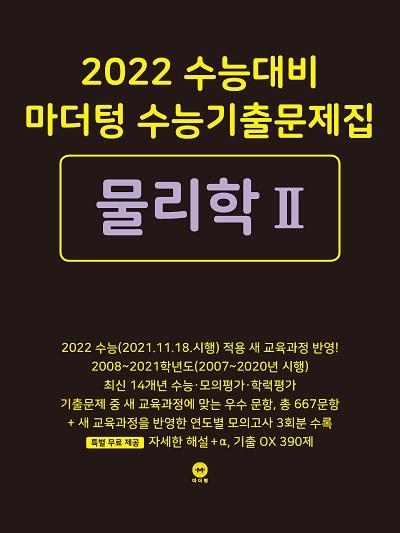 2022 수능대비 마더텅 수능기출문제집  물리학Ⅱ