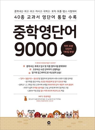 중학영단어9000