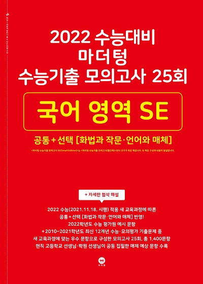 2022 수능대비 마더텅 수능기출 모의고사 25회 국어 영역 SE (화법과 작문‧언어와 매체)