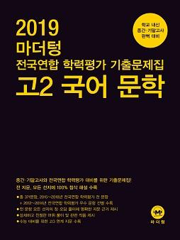 2019 마더텅 전국연합 학력평가 기출문제집 고2 국어 문학