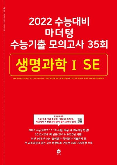 2022 수능대비 마더텅 수능기출 모의고사 35회 생명과학ⅠSE