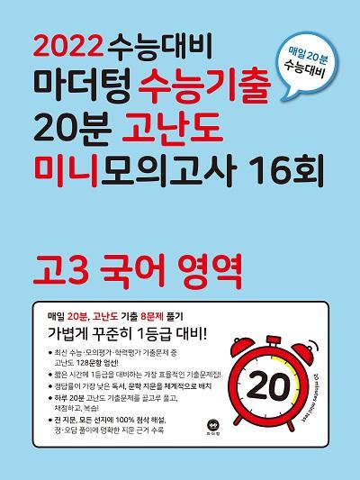 2022 수능대비 마더텅 수능기출 20분 고난도 미니모의고사 16회 고3 국어 영역