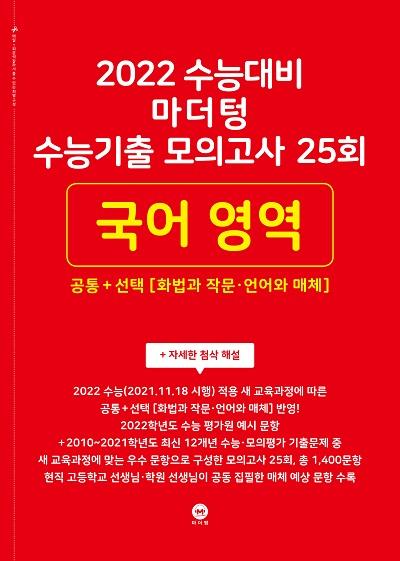2022 수능대비 마더텅  수능기출 모의고사 25회 국어 영역 공통+선택(화법과 작문‧언어와 매체)