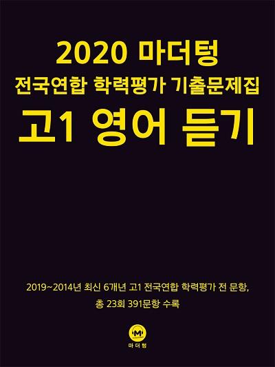 2020 마더텅 전국연합 학력평가 기출문제집 고1 영어 듣기