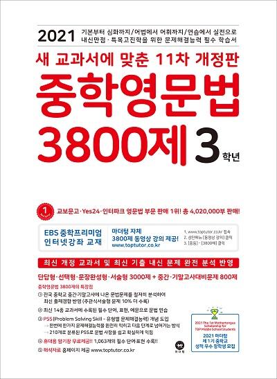 [11차 개정판] 2021 중학영문법 3800제 3학년