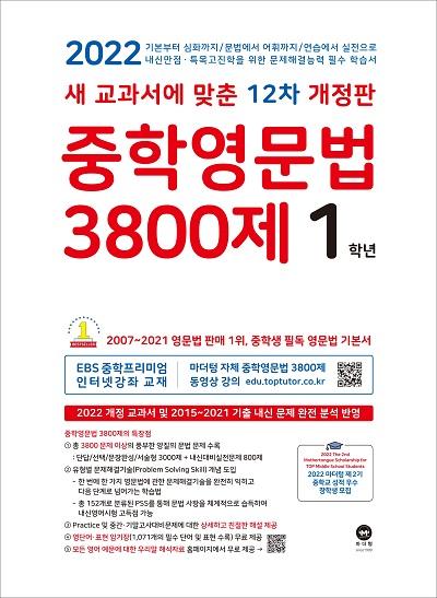 [12차 개정판] 2022 중학영문법 3800제 1학년