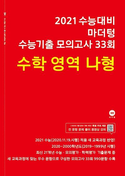 2021 수능대비 마더텅 수능기출 모의고사 33회 수학 나형