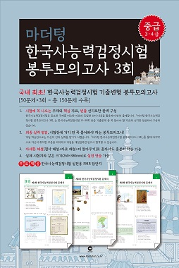 마더텅  한국사능력검정시험 봉투모의고사 (중급 3·4급)