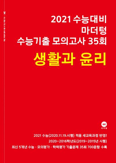 2021 수능대비 마더텅 수능기출 모의고사 35회 생활과 윤리