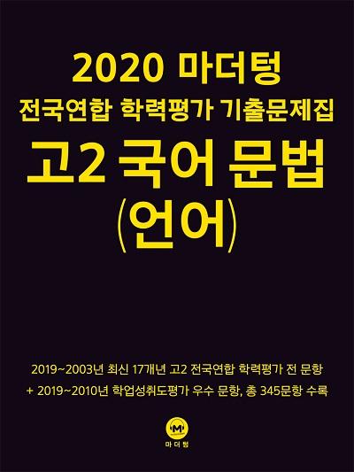 2020 마더텅 전국연합 학력평가 기출문제집 고2 국어 문법(언어)