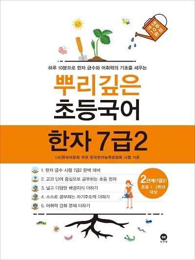 뿌리깊은 초등국어 한자 2단계 (7급2)