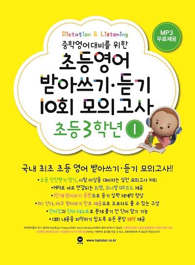 초등영어 받아쓰기 듣기 10회 모의고사 3학년(1권)