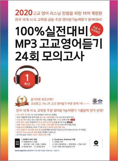 11차 개정 2020 100% 실전대비 MP3 고교영어듣기 24회 모의고사 1학년