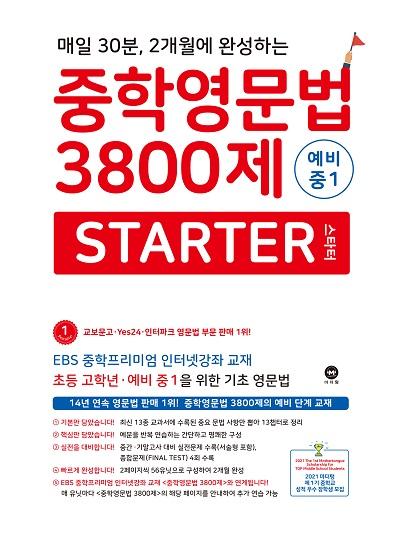 중학영문법 3800제 스타터