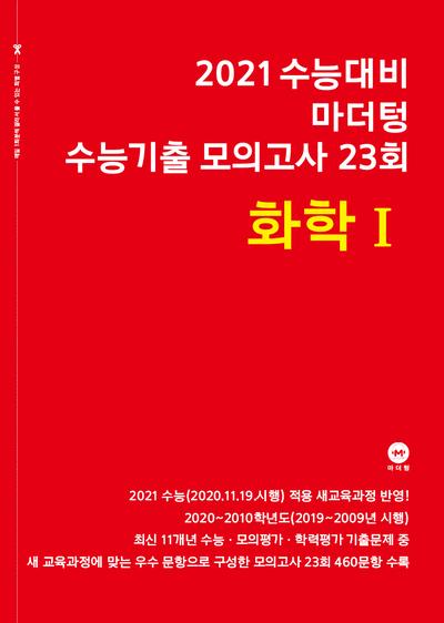 2021 수능대비 마더텅 수능기출 모의고사 23회  화학Ⅰ