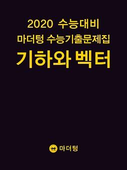 2020 수능대비 마더텅 수능기출문제집 기하와 벡터