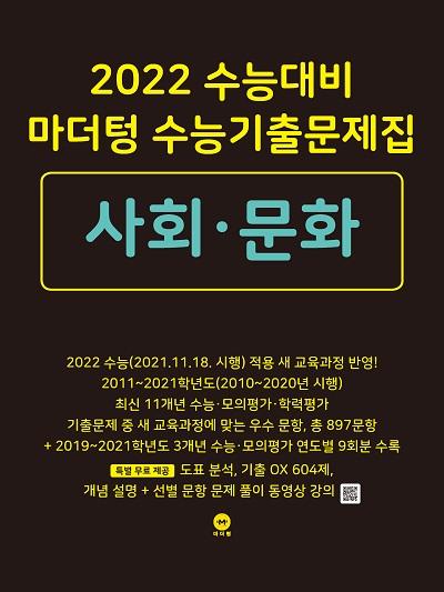 2022 수능대비 마더텅 수능기출문제집 사회·문화
